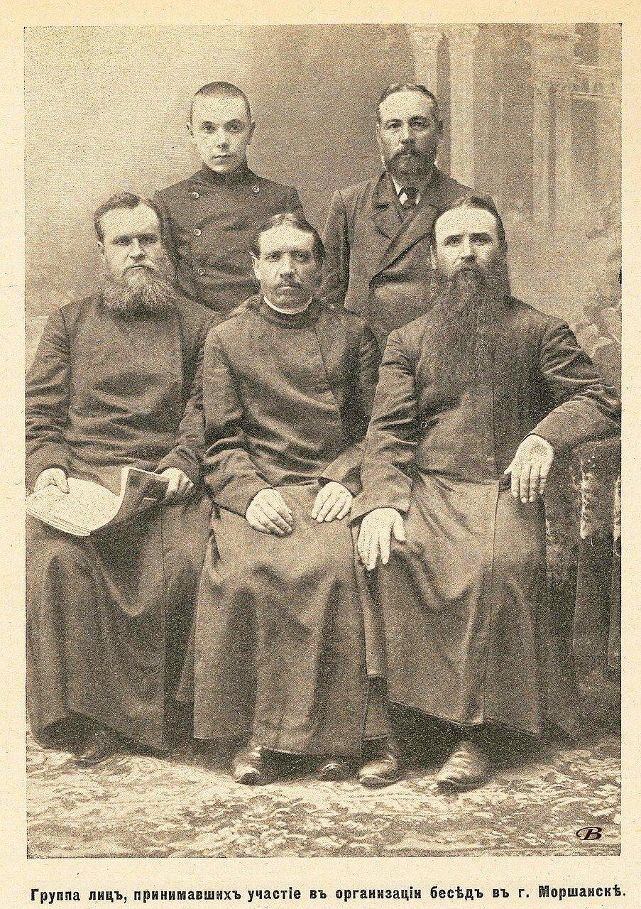 Группа лиц, принявших участие в организации бесед в Моршанске