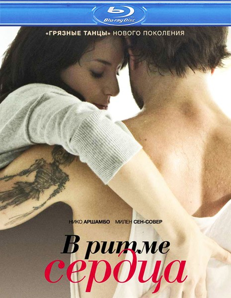 В ритме сердца / On the Beat / Sur le Rythme (2011) BDRemux + BDRip 1080p + 720p + DVD9 + DVD5 + HDRip