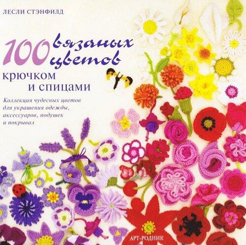 Коллекция чудесных цветов для