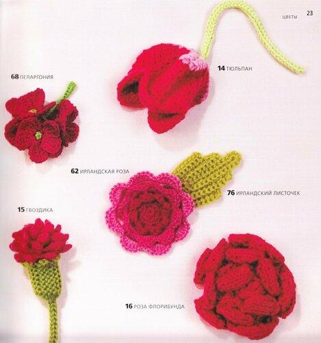Вяжем цветы ... тюльпан