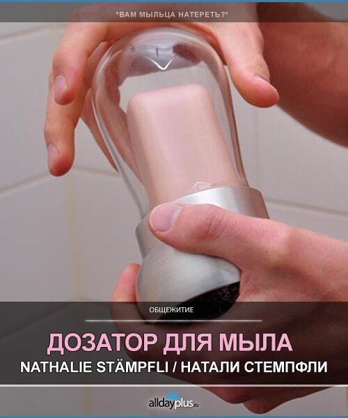 Гаджет для сухого мыла от Натали Стемпфли (Nathalie Stämpfli)