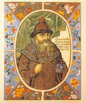 Царь и Великий Князь всея Руси Михаил Федорович Романов  21 февраля (3 марта) 1613 — 13 июля 1645.jpg