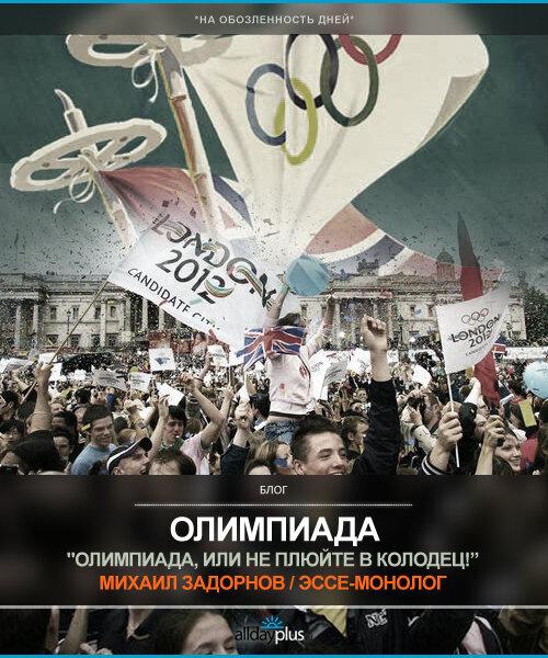 """""""Олимпиада, или Не плюйте в колодец!"""" - несатирическое от сатирика. Михаил Задорнов. Про Олимпиаду."""