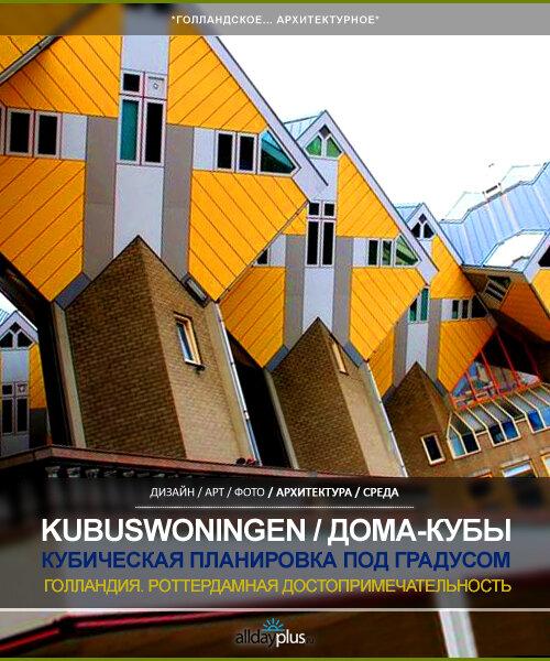 Жить во вздыбленном кубике. Кубатура архитектуры Пита Блома / Pit Blom. 15 фото