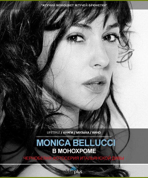 Разные фотографы - Одна актриса. Чёрно-белая Monica Bellucci. 30 лучших фотошутов