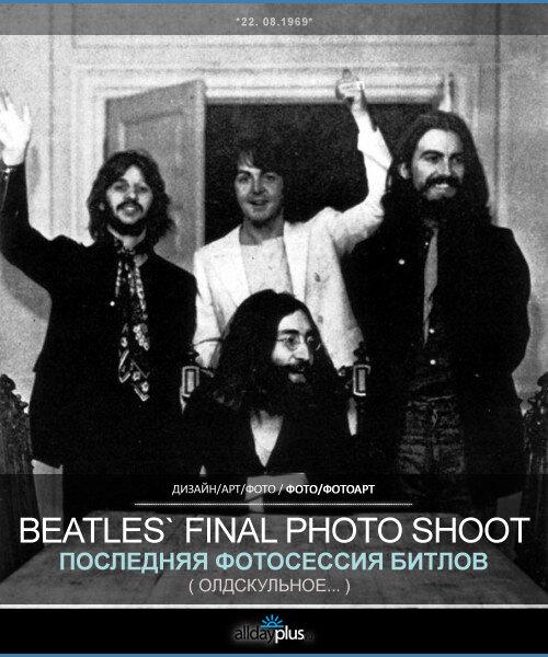 Последняя фотосессия. The Beatles' Final Photo Shoot.