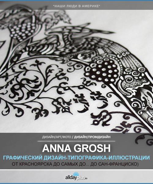 Anna Grosh. Графический дизайн