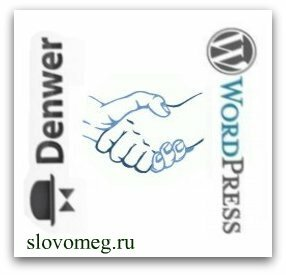 Как установить WordPress на Денвер