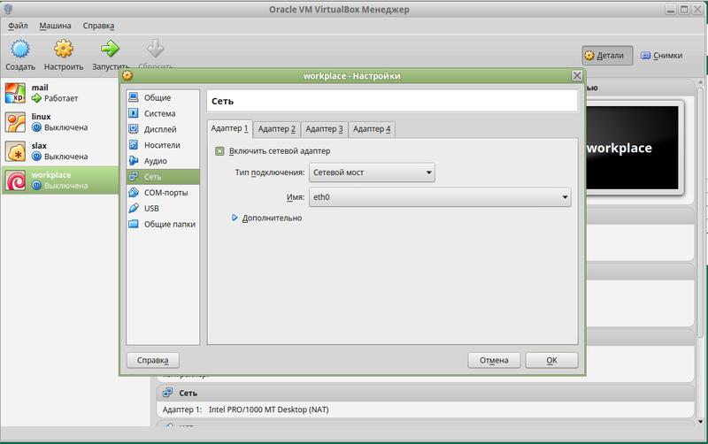 Виртуальная рабочая машина на базе Debian 8. Делаем сетевой мост между виртуальной и основной системой.