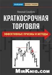 Книга Краткосрочная торговля. Эффективные приемы и методы