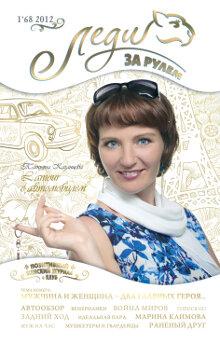 Автомобильный журнал Леди за рулем. 2012. №1. Женщина за рулем