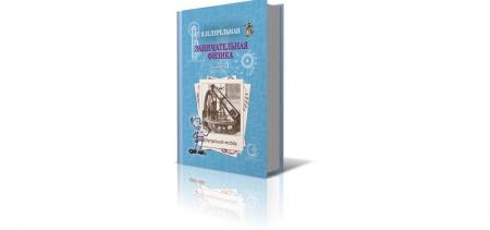 Книга «Занимательная физика» книга I (1976), Я.И. Перельман. Данное пособие содержит парадоксы, головоломки, задачи, замысловатые воп