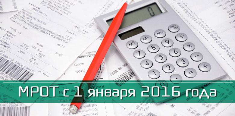 10 законов, которые вступают в силу с 1 января 2016 года