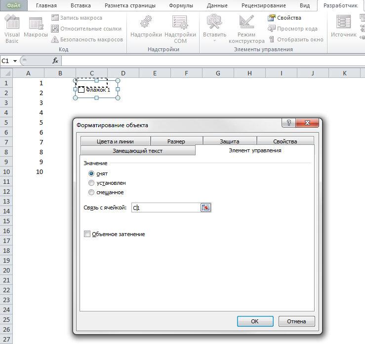 Рис. 2.2. Диалоговое окно Формат элемента управления (Format Control)