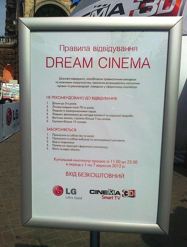 Правила для посетителей купольного 3d-кинотеатра