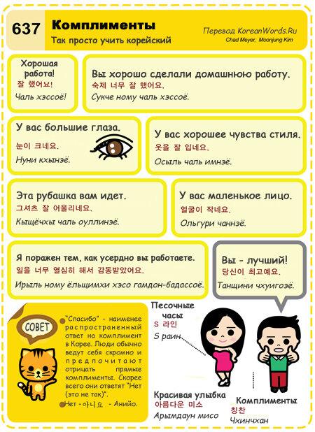 корейский язык полный курс учу самостоятельно скачать