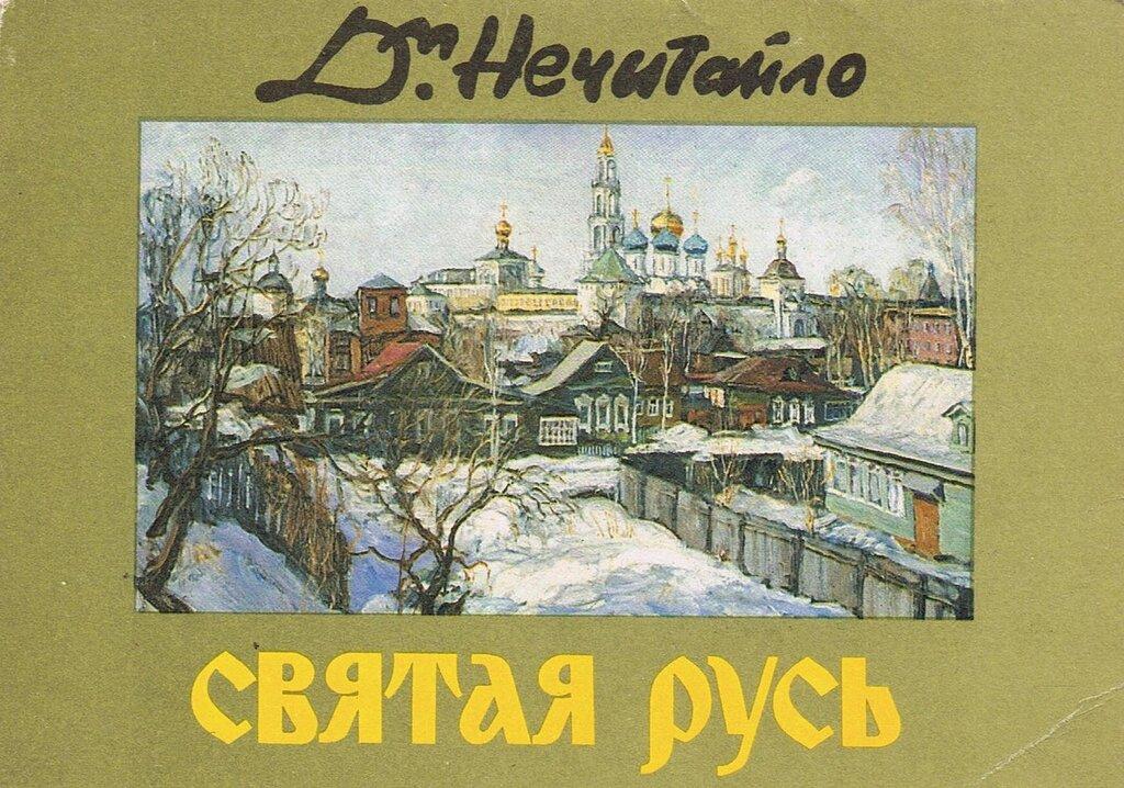 Святая русь открытки