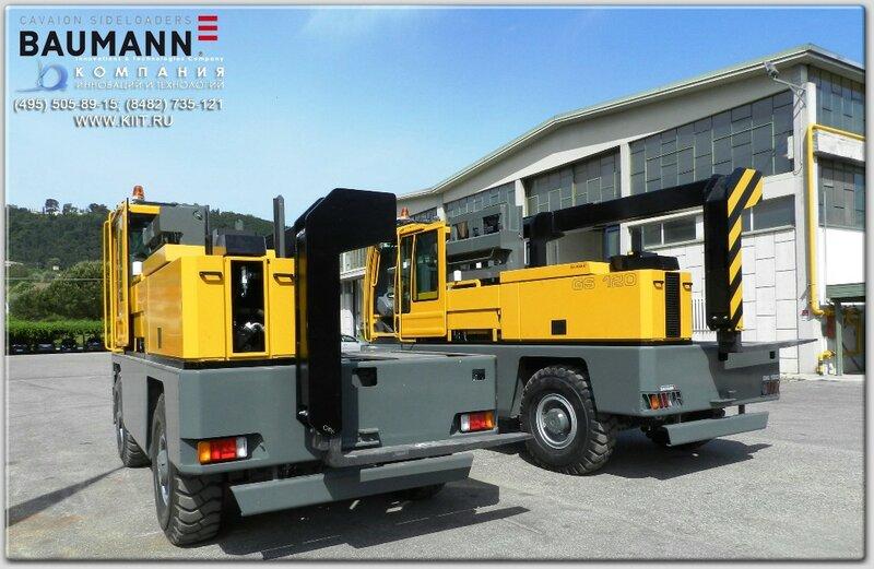 Приемка боковых погрузчиков BAUMANN GS 120 - г/п 12 тонн