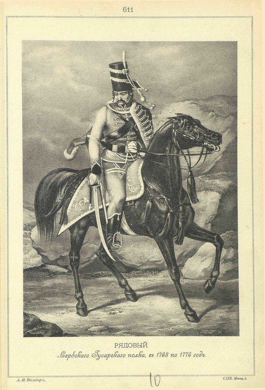 611. РЯДОВОЙ Сербского Гусарского полка с 1763 по 1783