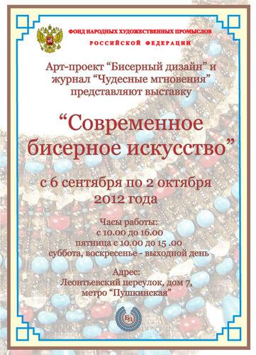 В Москве с 6 сентября по 2 октября будет проходить очень красивая выставка украшений, цветов и картин из бисера.