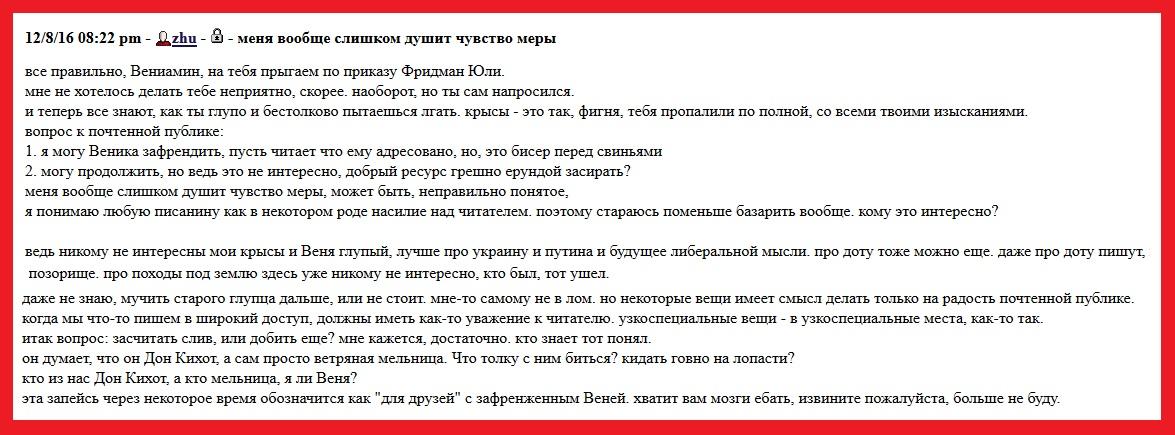 Журавков. Его новый пост вместо поста, который он потёр