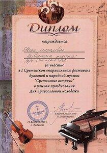 Диплом I Сретенский фестиваль 2016. Фолк-ансамбль