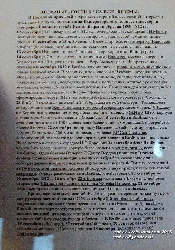 Французские войска в усадьбе Вяземы в 1812 г.