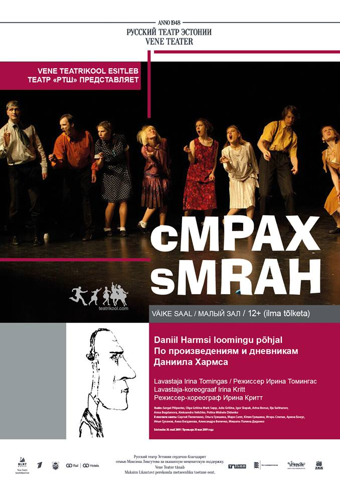 http://www.teatrikool.com/smrakh