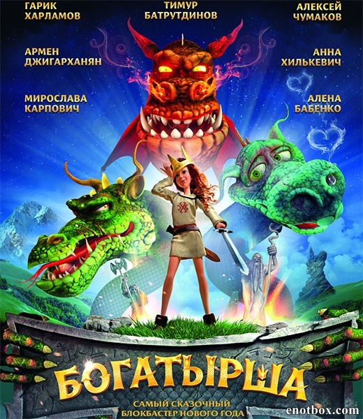 Богатырша (2015/WEB-DL/WEB-DLRip)
