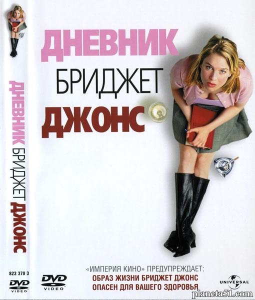 Дневник Бриджет Джонс / Bridget Jones's Diary (2001/HDRip)