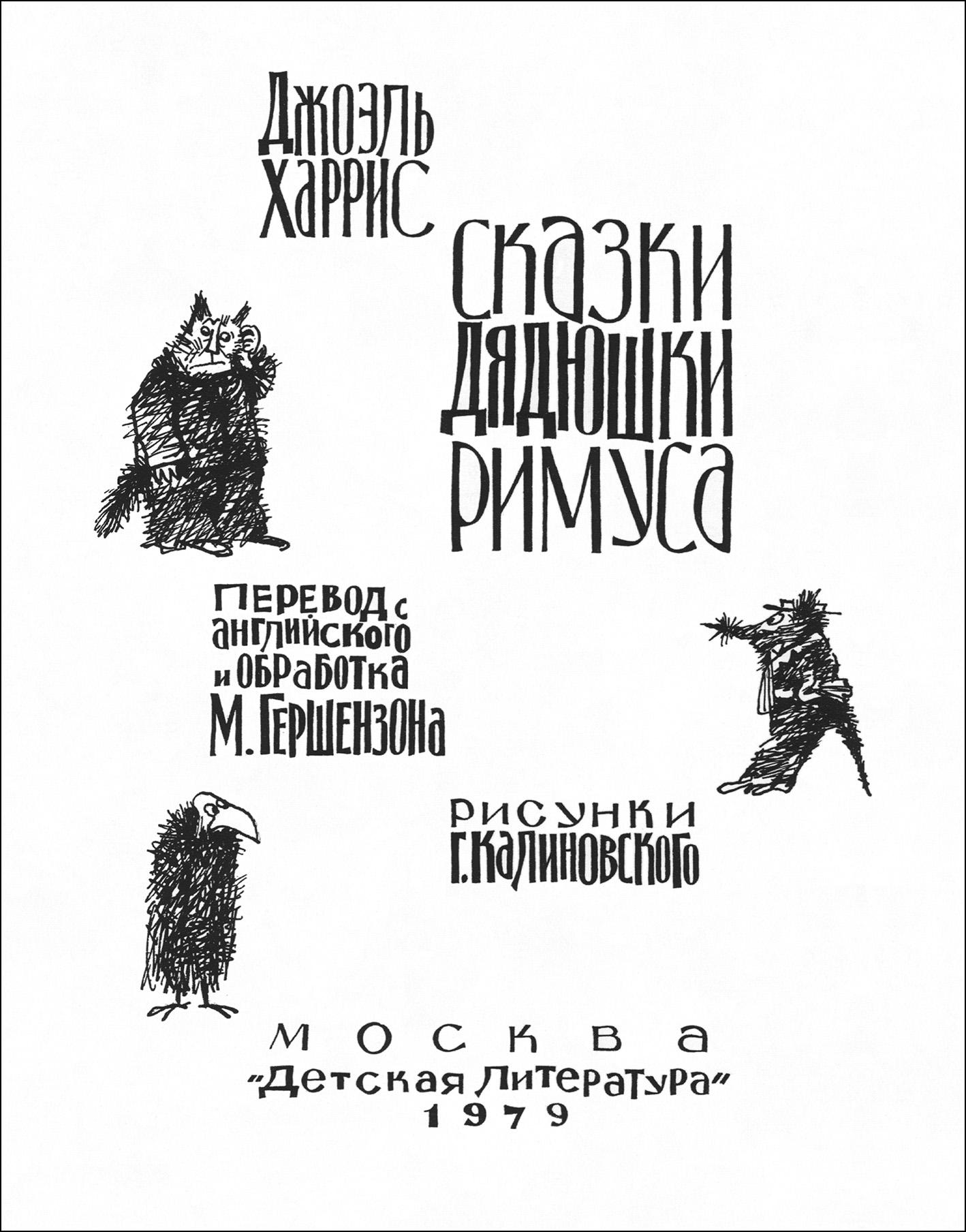 Г. Калиновский, Сказки дядюшки Римуса
