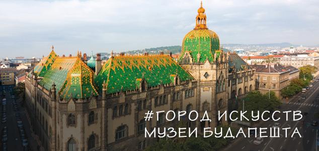 Большинство музеев располагаются в исторических зданиях