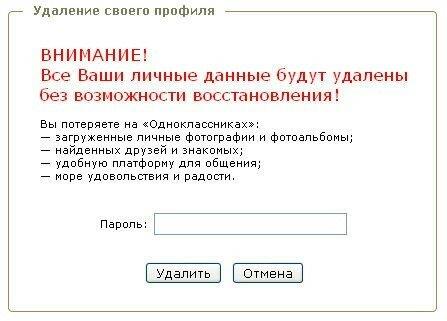 Как удалить свой профиль с сайта Одноклассники