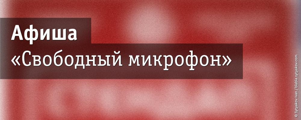 Афиша «Стендап. Свободный микрофон»