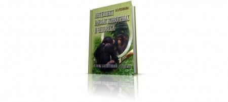 Книга «Интеллект и язык животных и человека. Основы когнитивной этологии» (2005), Ж.И. Резникова. В книге содержится анализ классичес