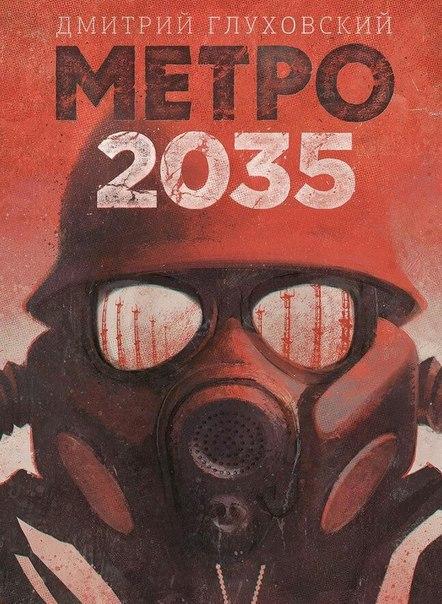Дмитрий Глуховский - Метро 2035.jpg