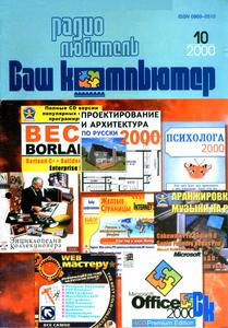 компьютер - Журнал: Радиолюбитель. Ваш компьютер - Страница 3 0_134e8f_94d36e2b_M