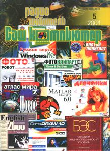 компьютер - Журнал: Радиолюбитель. Ваш компьютер - Страница 3 0_134fc7_b1bc5c53_M