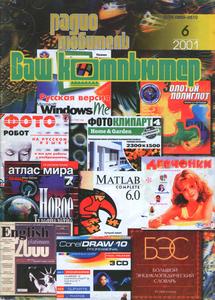 компьютер - Журнал: Радиолюбитель. Ваш компьютер - Страница 3 0_134fc8_20574e22_M