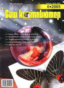 компьютер - Журнал: Радиолюбитель. Ваш компьютер - Страница 5 0_13680e_f2d6297c_M