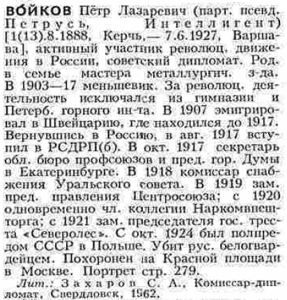 V-Войков_ПЛ~БСЭ-изд3-т5-img