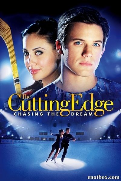 Золотой лед 3: В погоне за мечтой / The Cutting Edge 3: Chasing the Dream (2008/DVDRip)