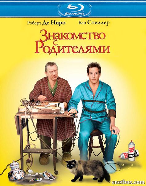 Знакомство с родителями / Meet the Parents (2000/BDRip/HDRip)
