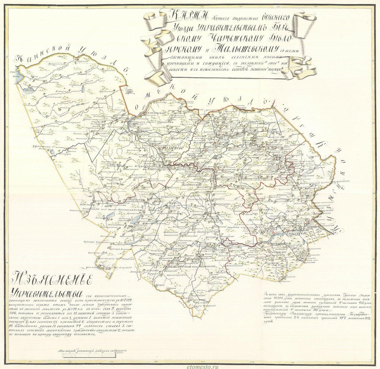 12. Карта Бийскаго Уезда Управительствам Бийскаму, Чарышскаму, Белоярскому и Талышскаму