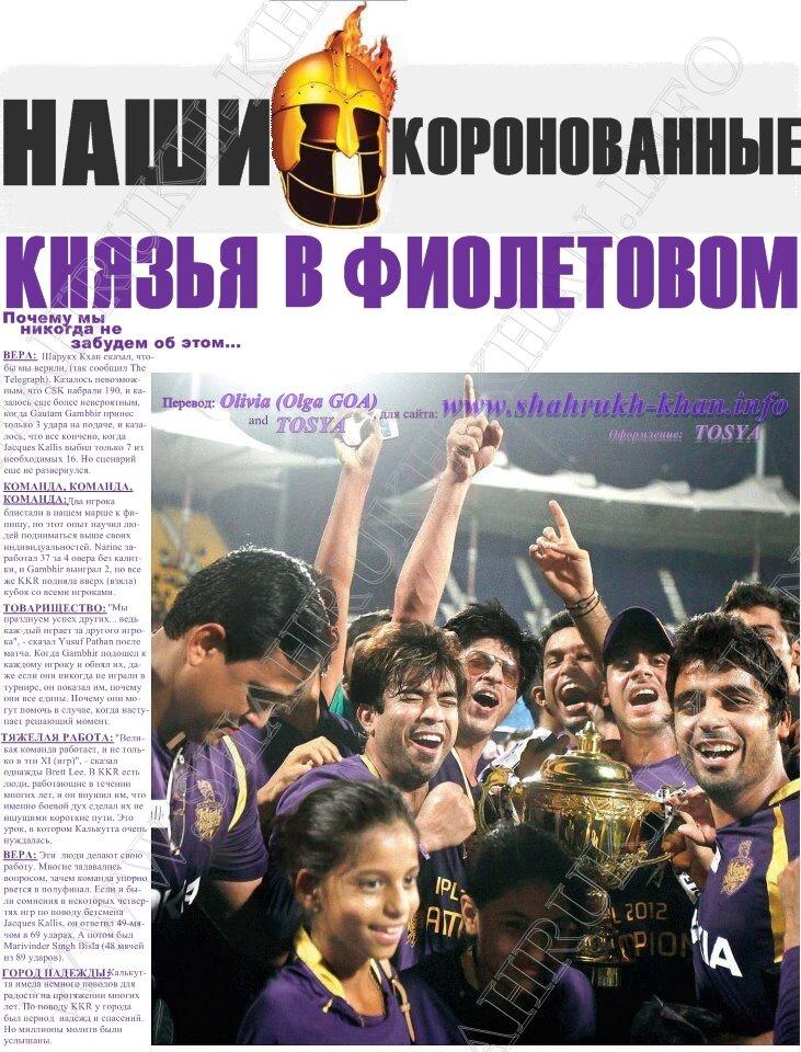 Наши Коронованные Князья в Фиолетовом (ККР) - июль-август 2012