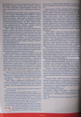 SRK - МИК № 1 2005 (стр.6)