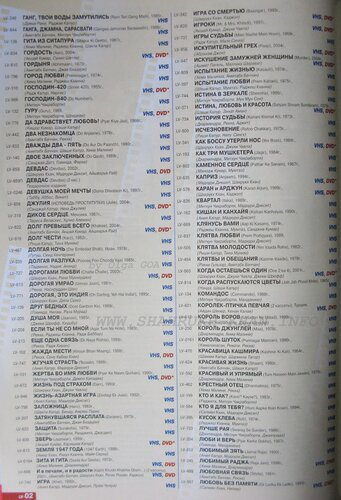 Коллекция DVD в России - МИК № 1 2005 (стр.16)