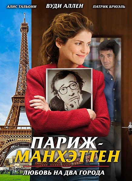 Париж-Манхэттен / Paris Manhattan (2012) BDRemux + BDRip 720p + DVD5 + HDRip + DVDRip