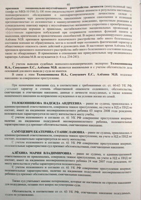 Именем Российской Федерации