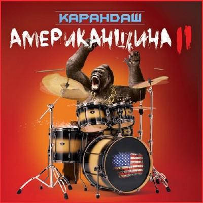 Карандаш - Американщиан 2